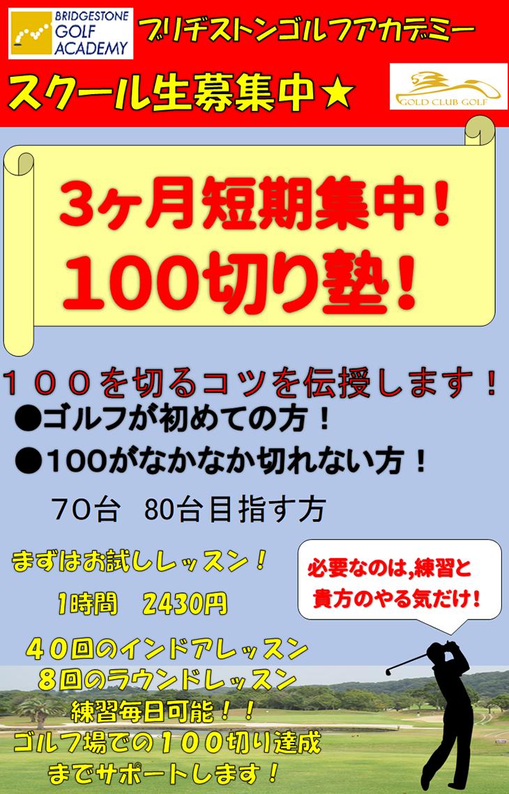 100切り塾メイン