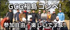 Let's GCG梅田コンペ
