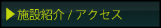 施設紹介/アクセス