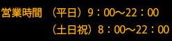 営業時間:am9:00〜pm11:30